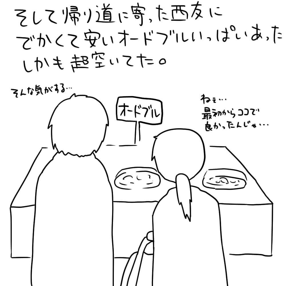 f:id:munyasan:20171225001548j:plain:w500
