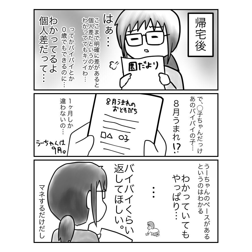 f:id:munyasan:20190404154005j:plain:w500