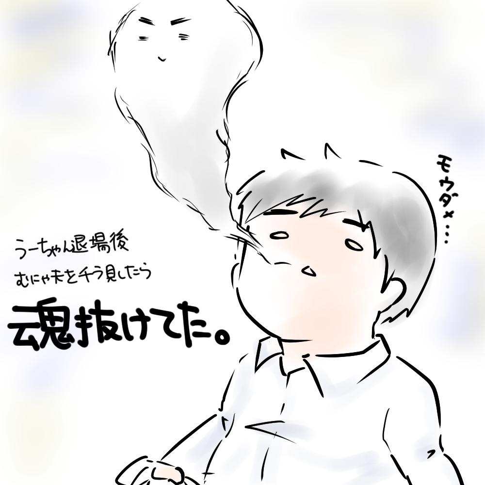 f:id:munyasan:20190412205521j:plain:w500