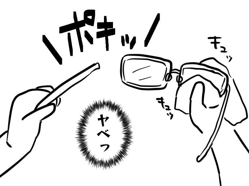 眼鏡のツルを折ってしまった図