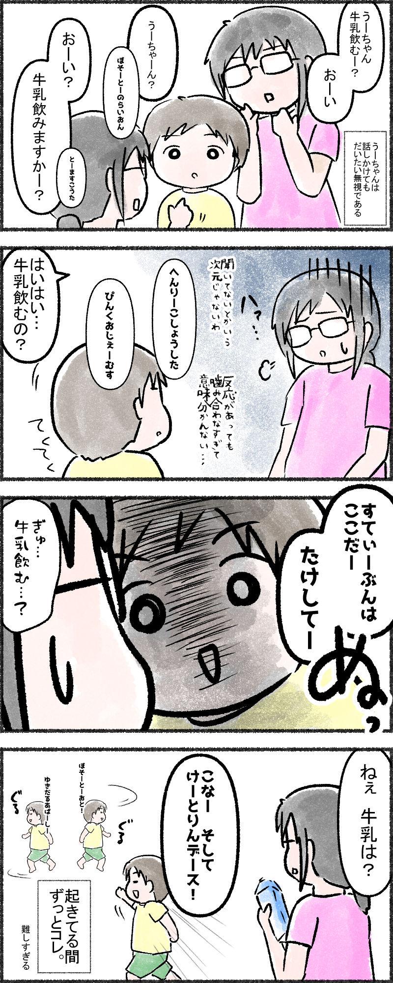 f:id:munyasan:20191230191846j:plain:w400