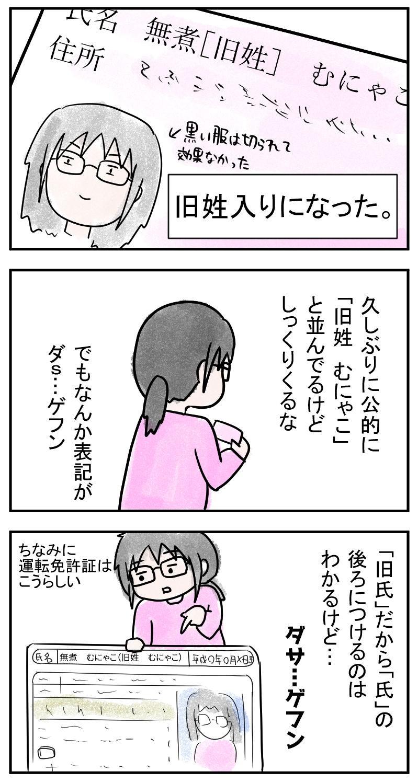 """""""旧姓併記されたマイナンバーカード"""""""