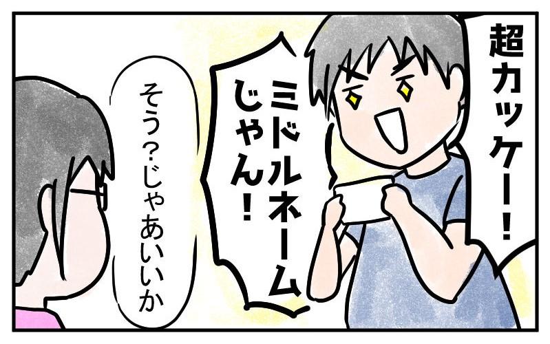 """""""夫の反応"""""""