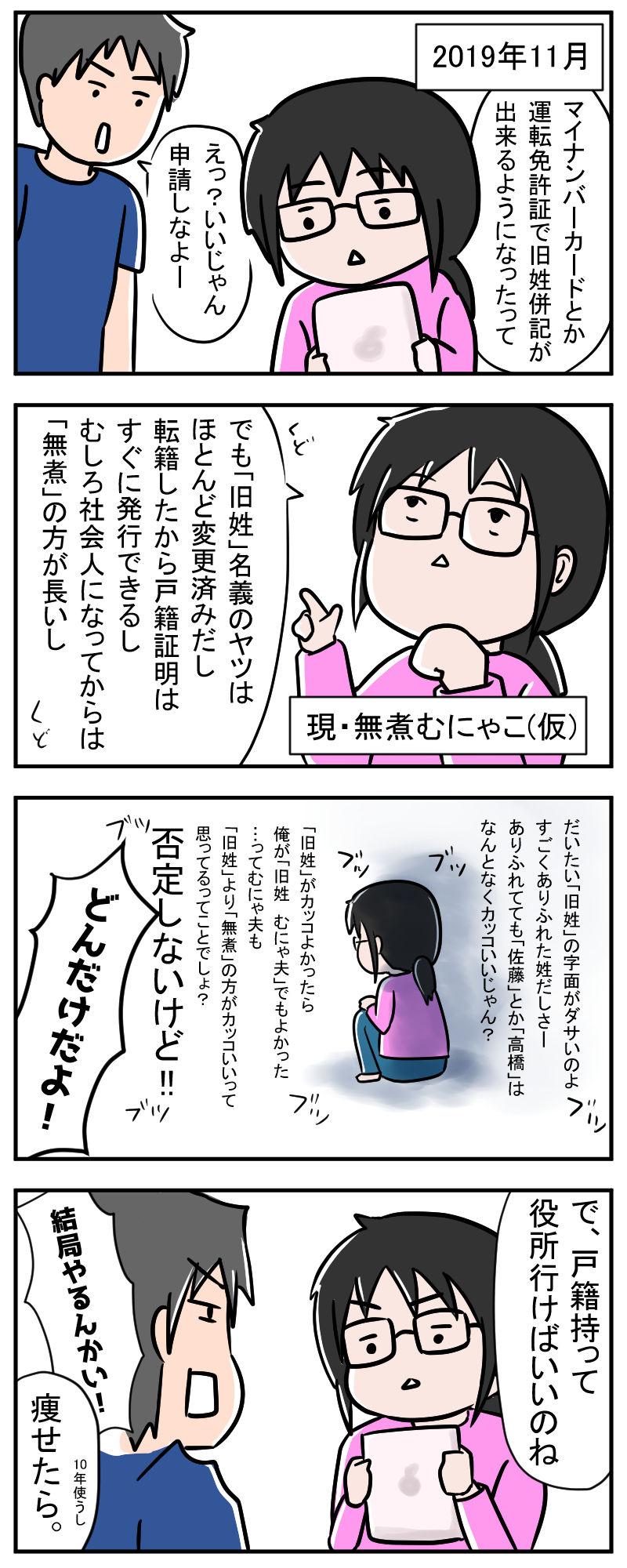 """""""旧姓併記ができるように"""""""