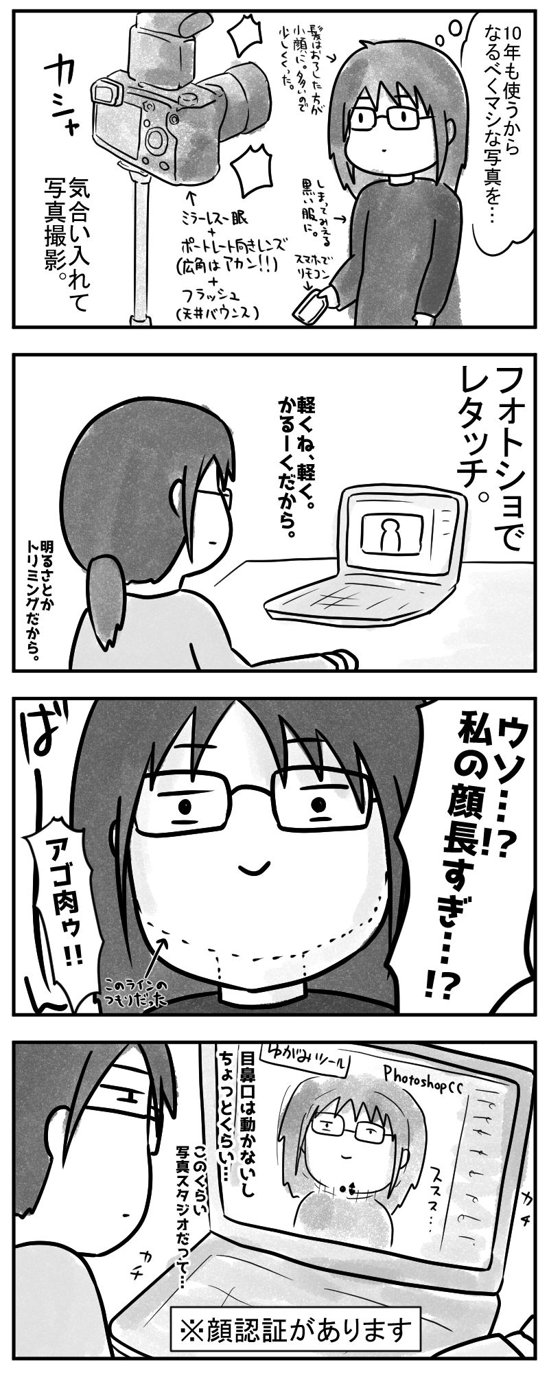 """""""マイナンバー用に写真を撮影"""""""