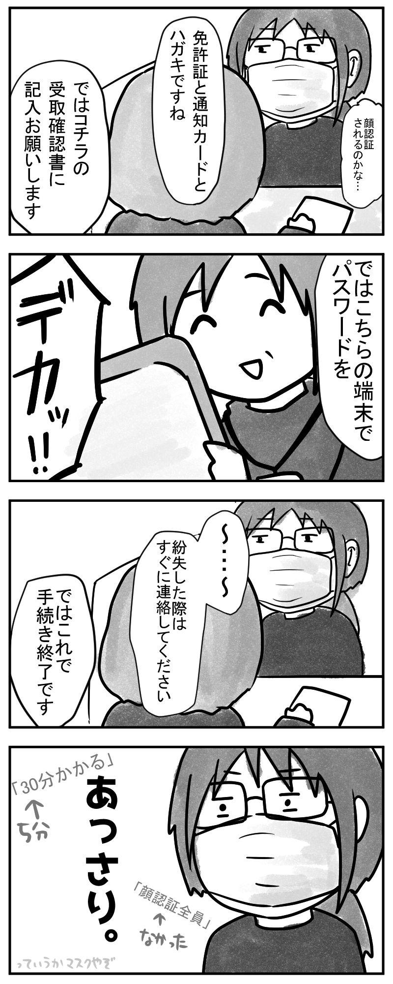 """""""マイナンバーカード受け取りに行った"""""""
