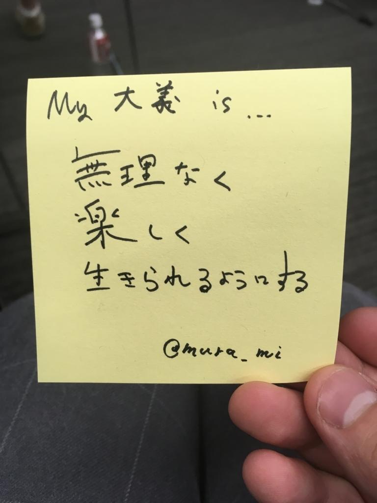 f:id:mura-_-mi:20180113181502j:plain