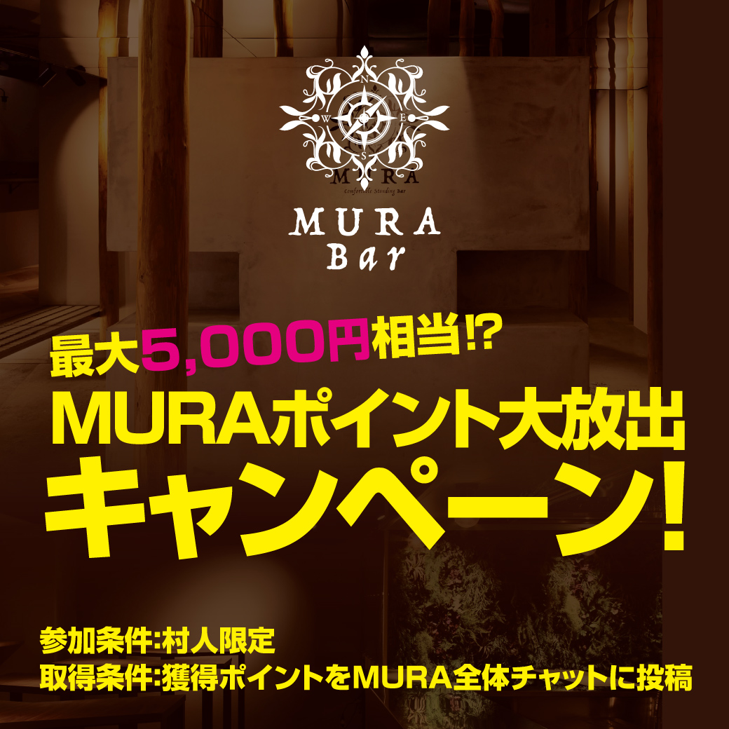 f:id:mura-bar:20190823182206j:plain