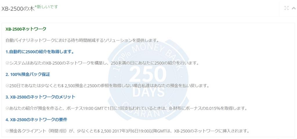 f:id:mura-shu:20170307150011j:plain