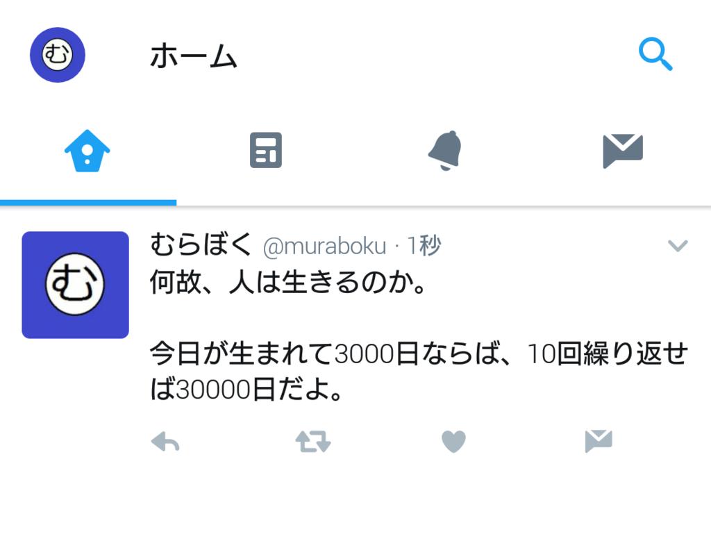f:id:muraboku:20161214225246p:plain