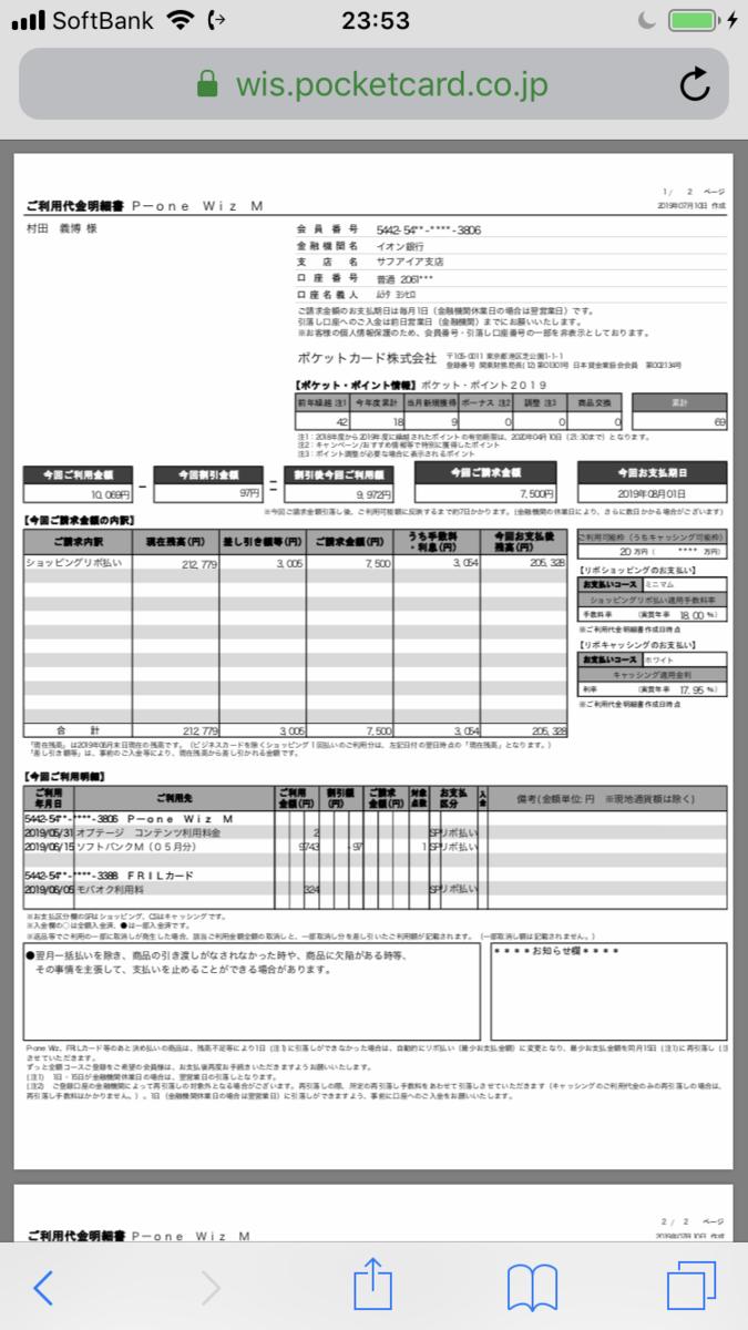 f:id:murachian:20190714000444p:plain