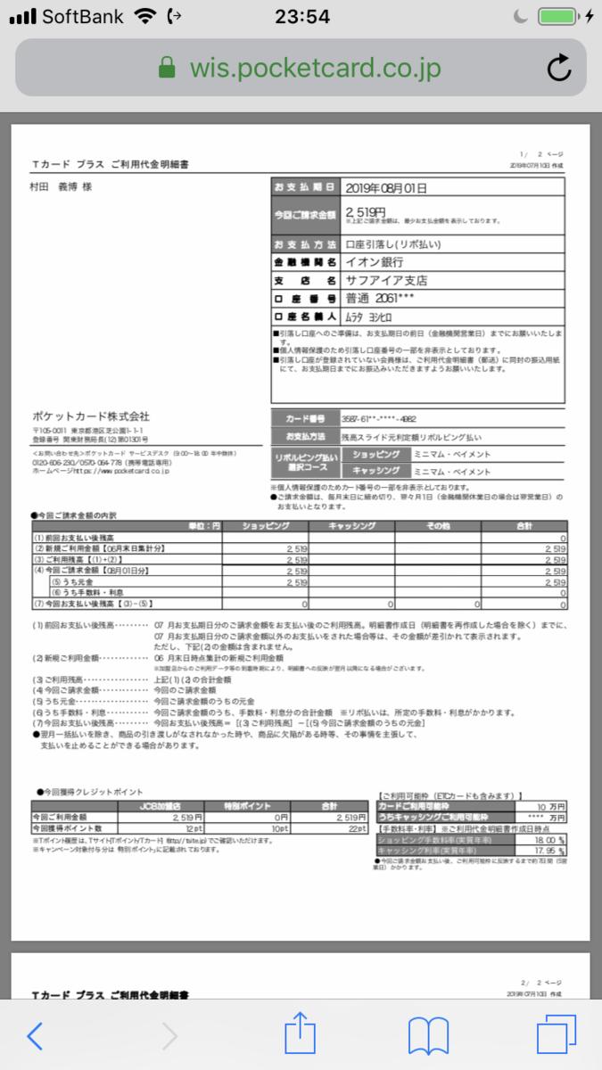 f:id:murachian:20190714000504p:plain