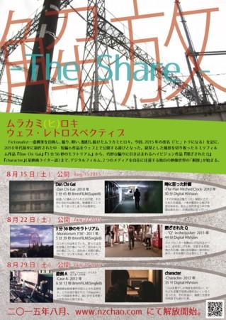 f:id:murafake:20150815171450j:image