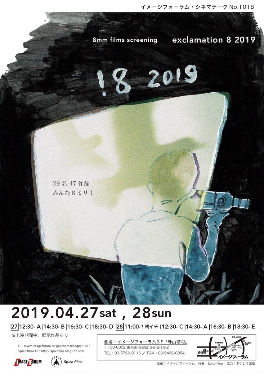 f:id:murafake:20190426094042j:plain