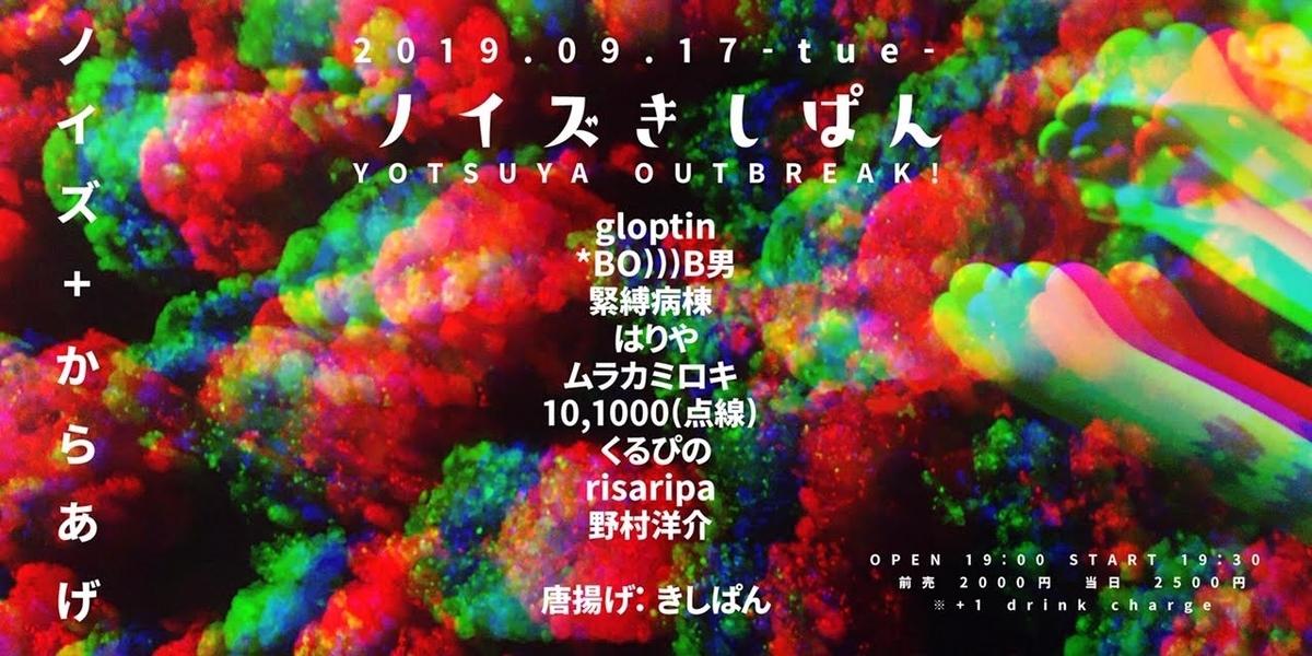 f:id:murafake:20190917061436j:plain
