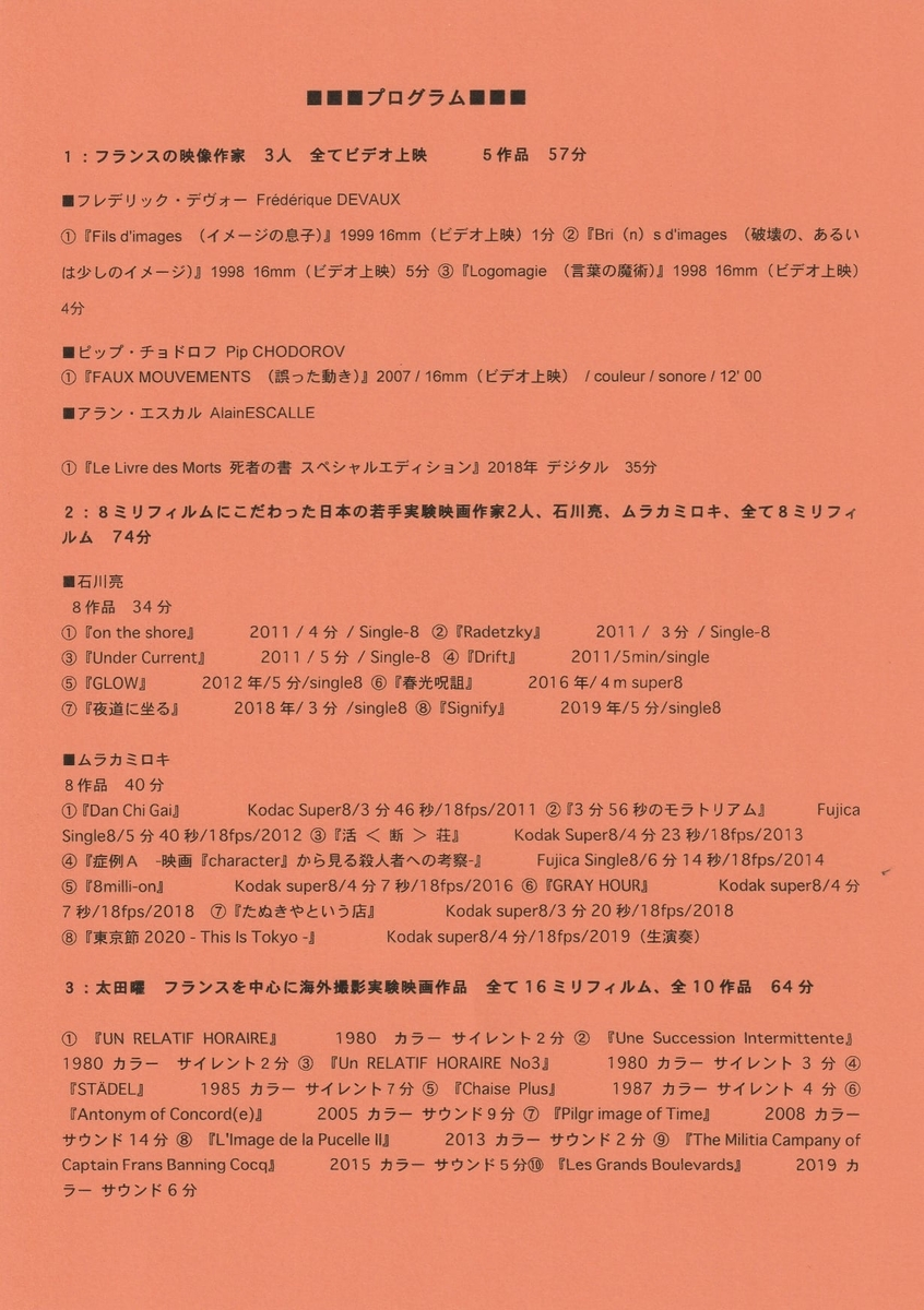 f:id:murafake:20190929125408j:plain