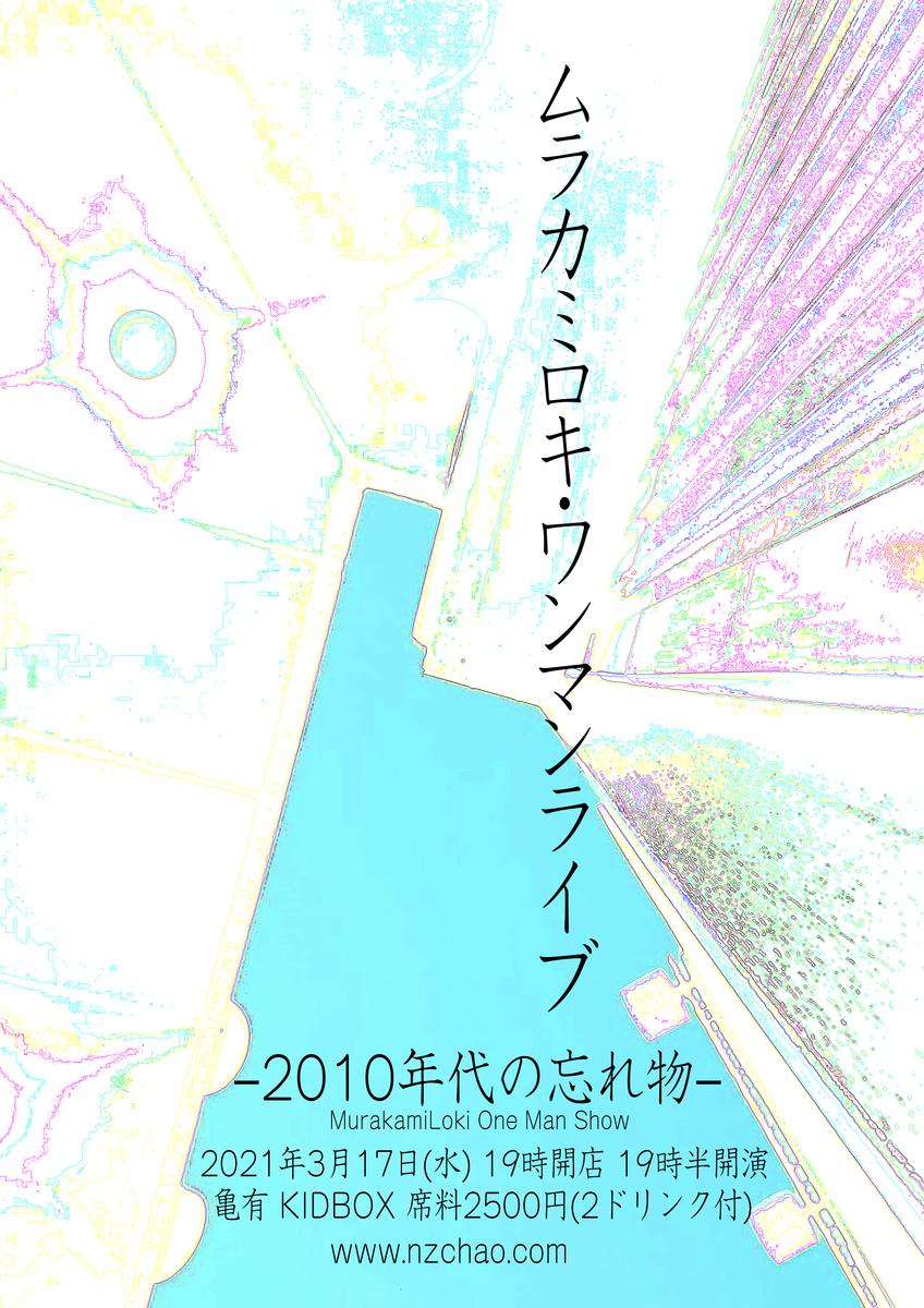 f:id:murafake:20210316161003j:plain