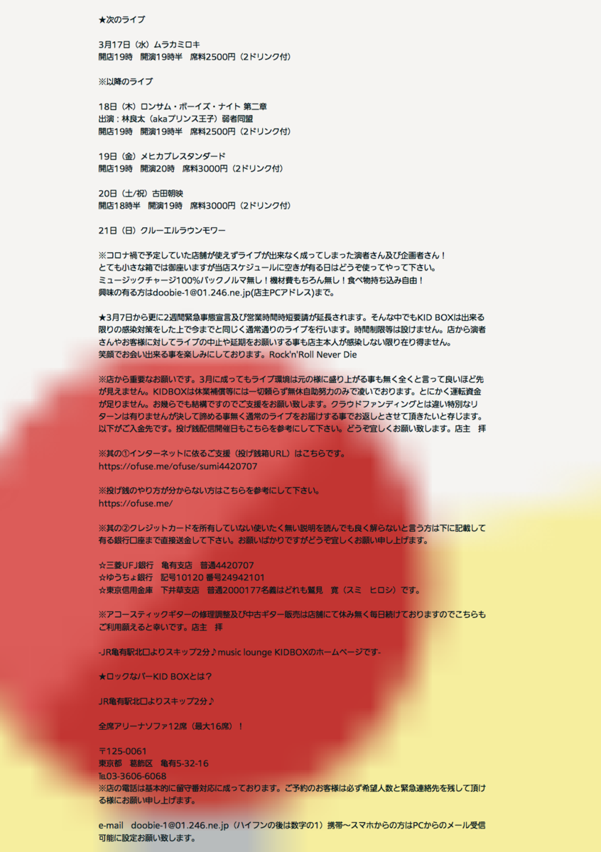 f:id:murafake:20210316161206p:plain