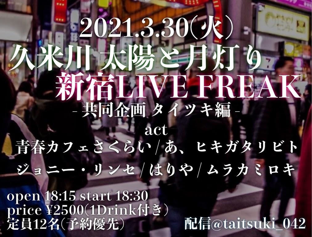 f:id:murafake:20210330162438j:plain