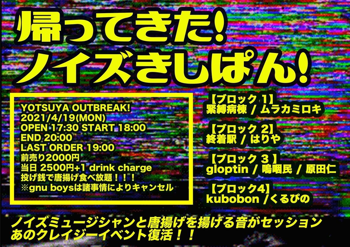 f:id:murafake:20210419172410j:plain