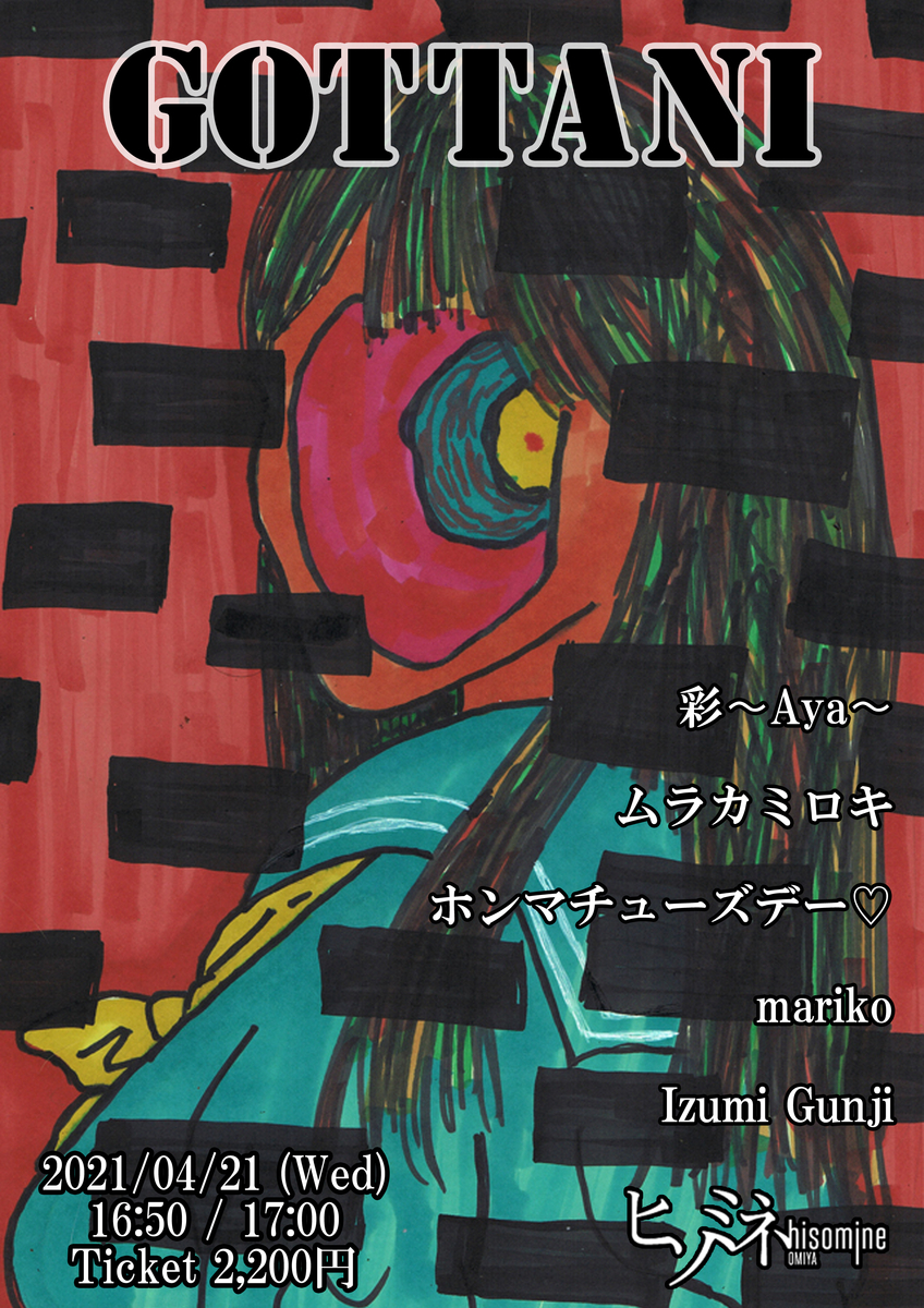 f:id:murafake:20210421125130j:plain