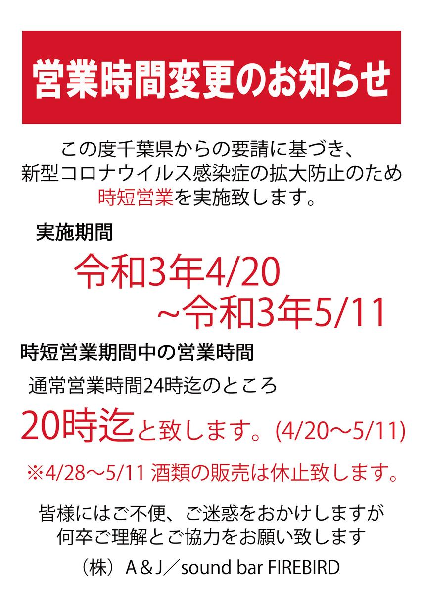 f:id:murafake:20210503104758j:plain