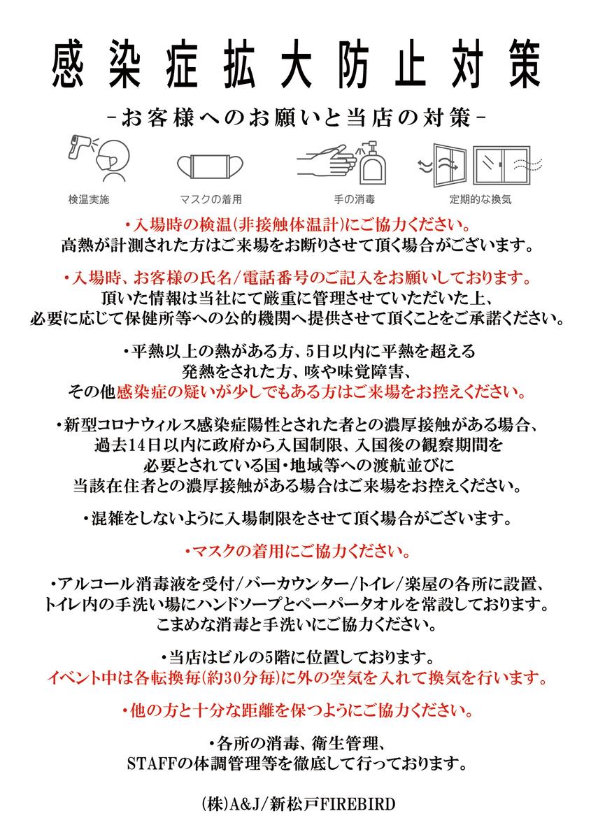 f:id:murafake:20210503105004j:plain