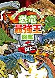 恐竜最強王図鑑 (最強王図鑑シリーズ)
