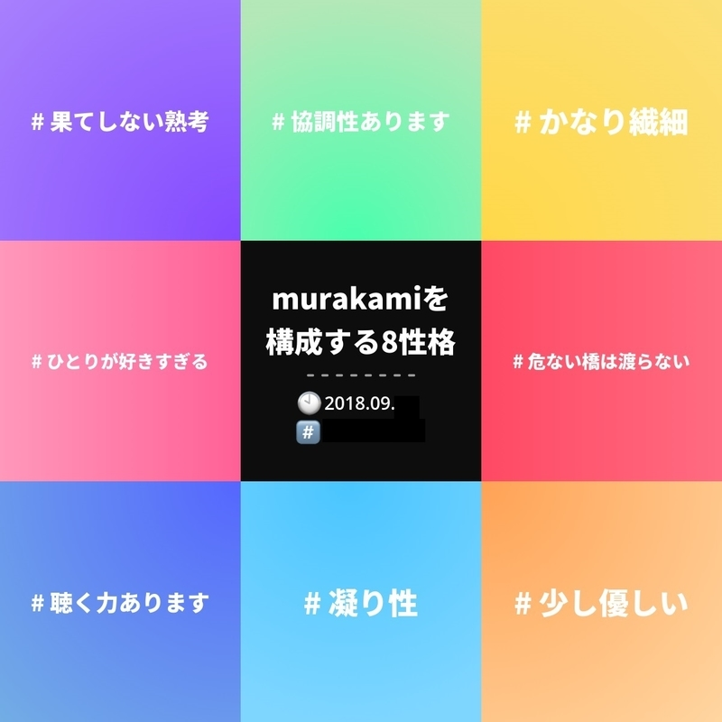 f:id:murakamidaigo:20180918173707j:plain