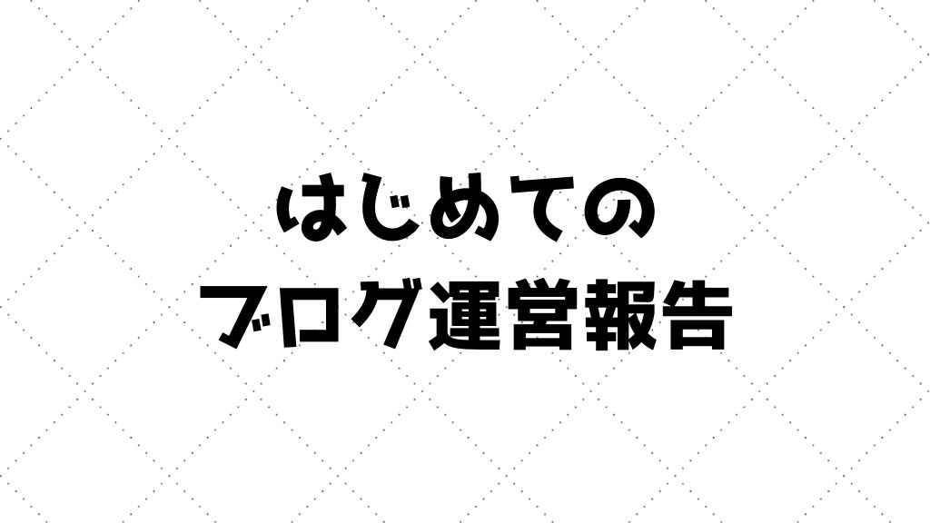 f:id:murakamidaigo:20181121111023p:plain