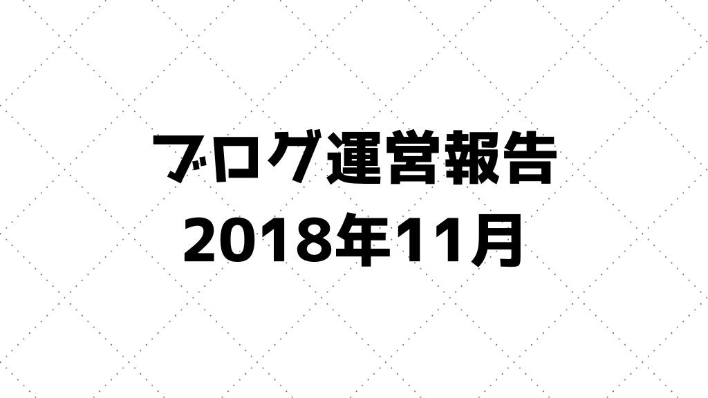 f:id:murakamidaigo:20181202211121p:plain