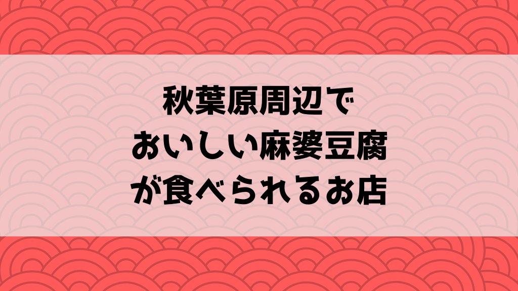 f:id:murakamidaigo:20181220195516p:plain