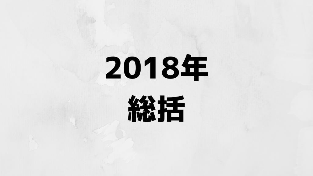 f:id:murakamidaigo:20181228144354p:plain