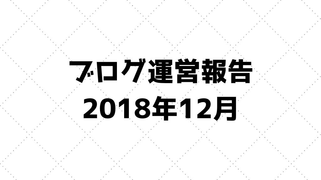 f:id:murakamidaigo:20190105135943p:plain