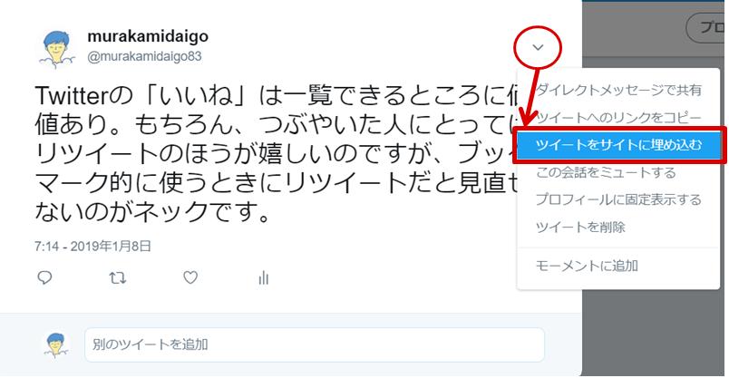 f:id:murakamidaigo:20190110114226p:plain