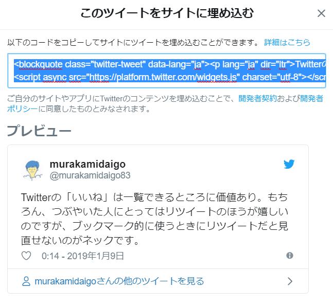 f:id:murakamidaigo:20190110114457p:plain