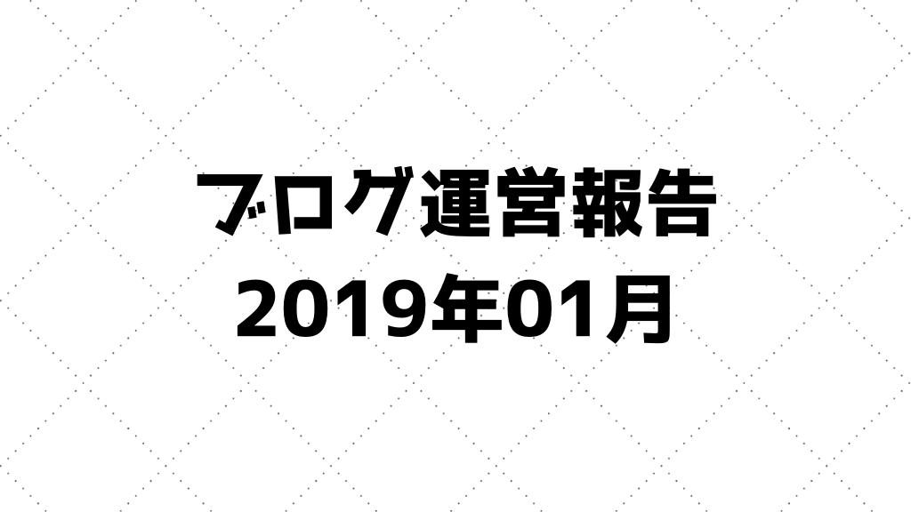 f:id:murakamidaigo:20190204002535p:plain