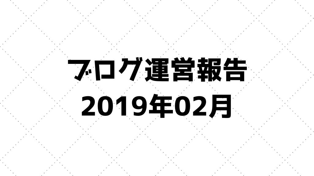 f:id:murakamidaigo:20190303095907p:plain