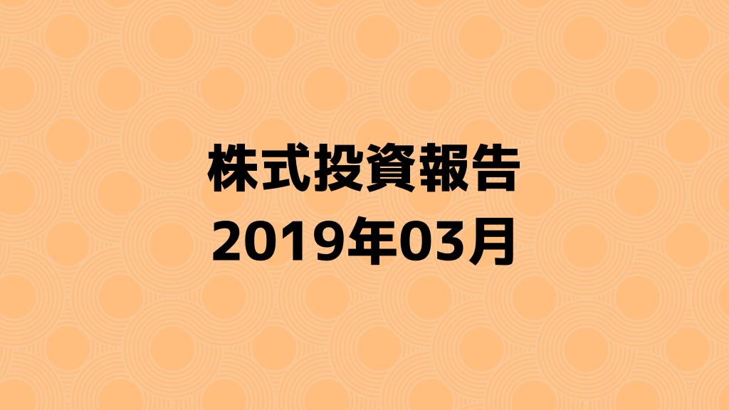 株式投資報告2019年3月