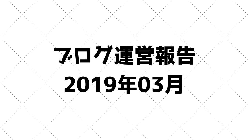 f:id:murakamidaigo:20190407221719p:plain