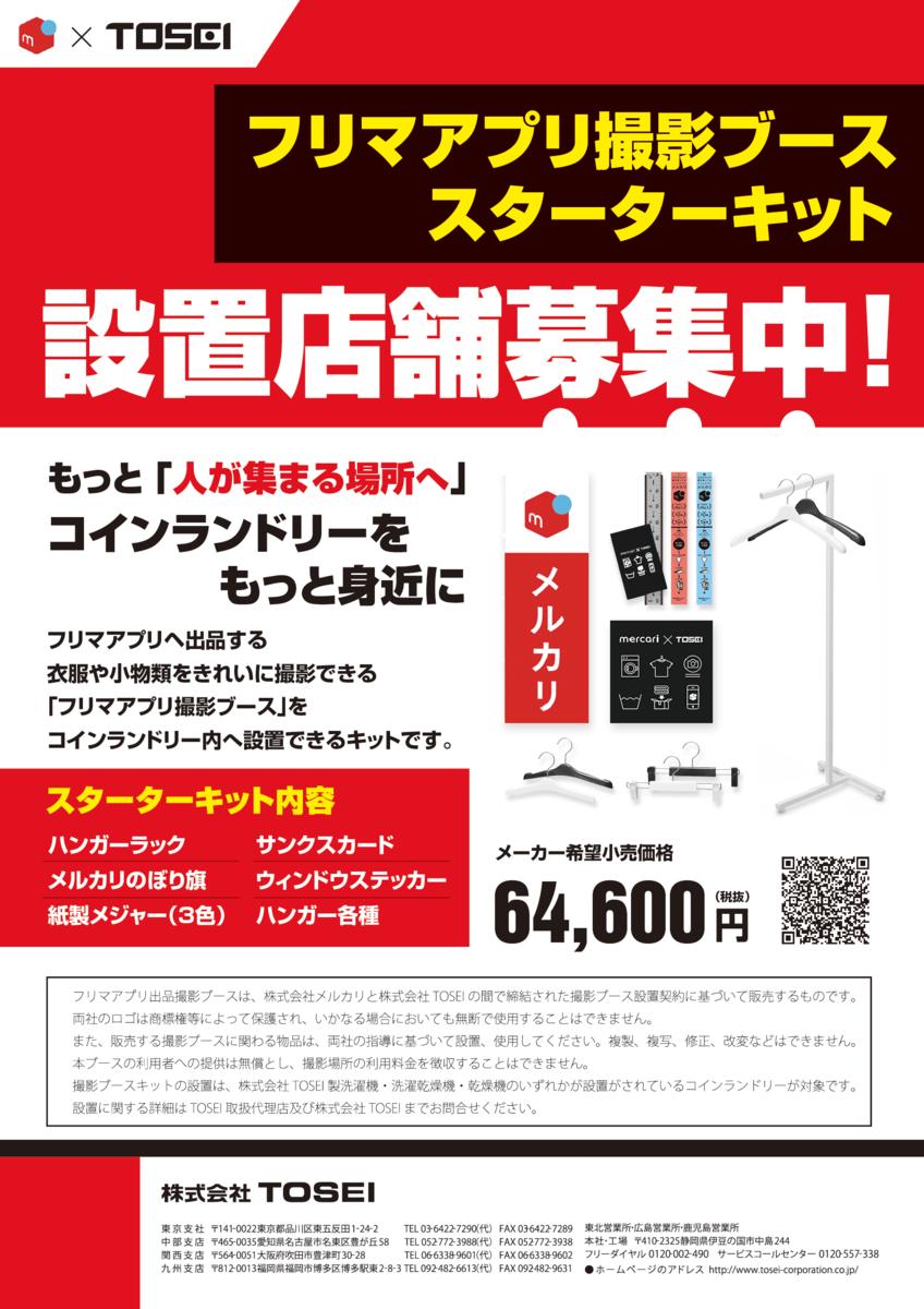 f:id:murakamihjm:20191227154251p:plain
