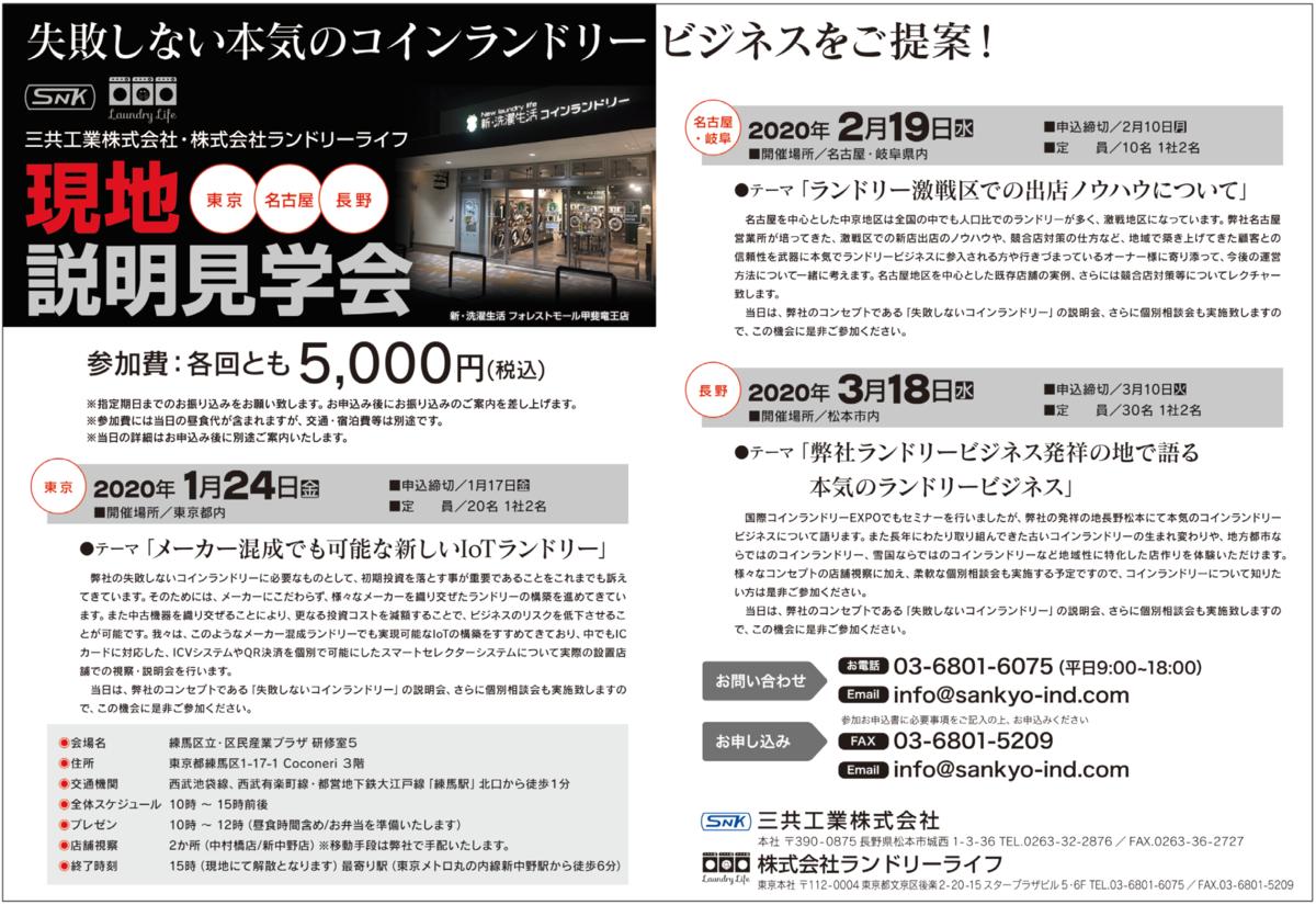 f:id:murakamihjm:20200107104055p:plain