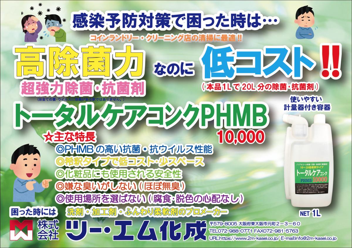 f:id:murakamihjm:20200521150434p:plain