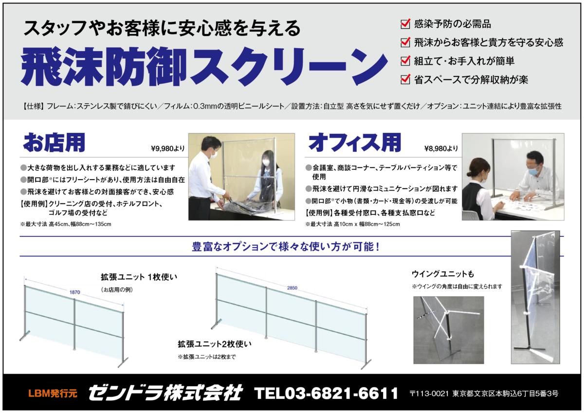 f:id:murakamihjm:20200603085536p:plain
