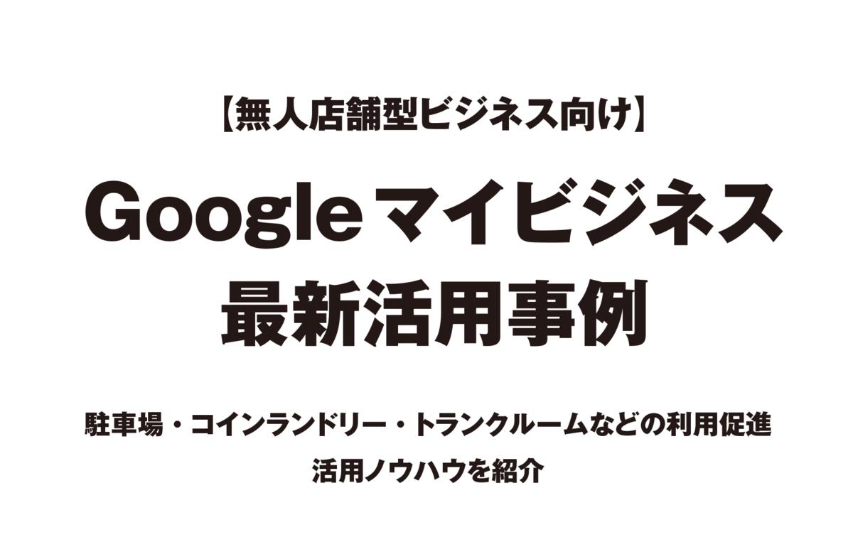 f:id:murakamihjm:20210202152756p:image