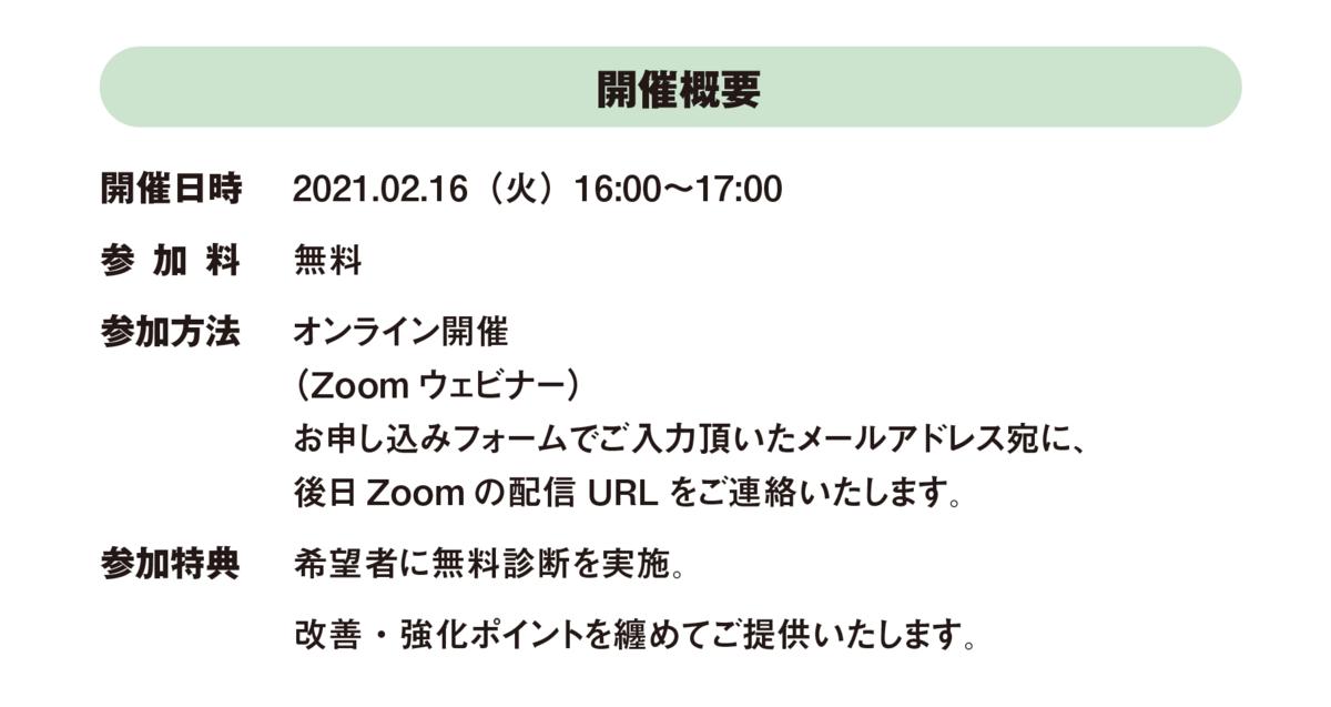 f:id:murakamihjm:20210202153013p:image
