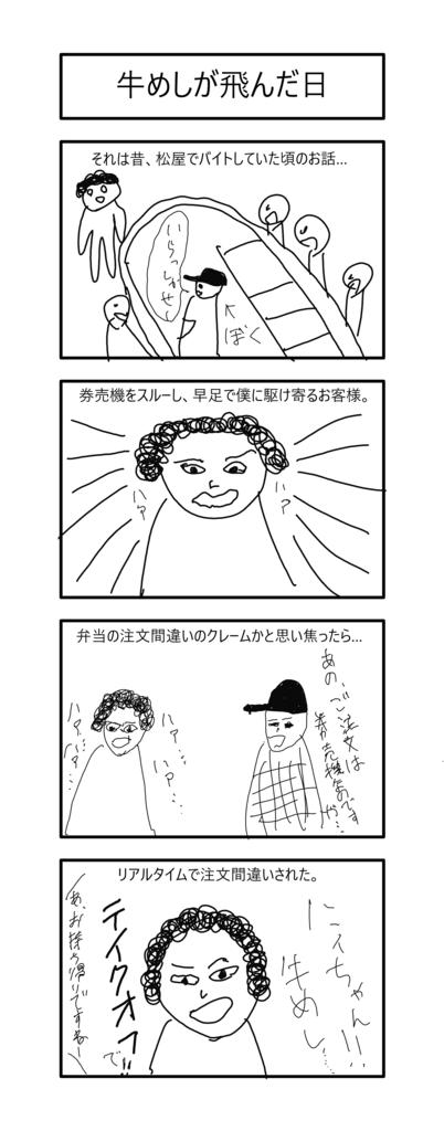 f:id:murakenekarum:20180526121802p:plain