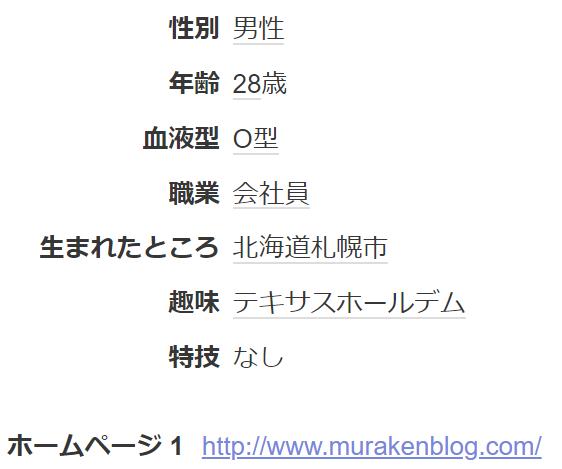f:id:murakenekarum:20180813040316p:plain