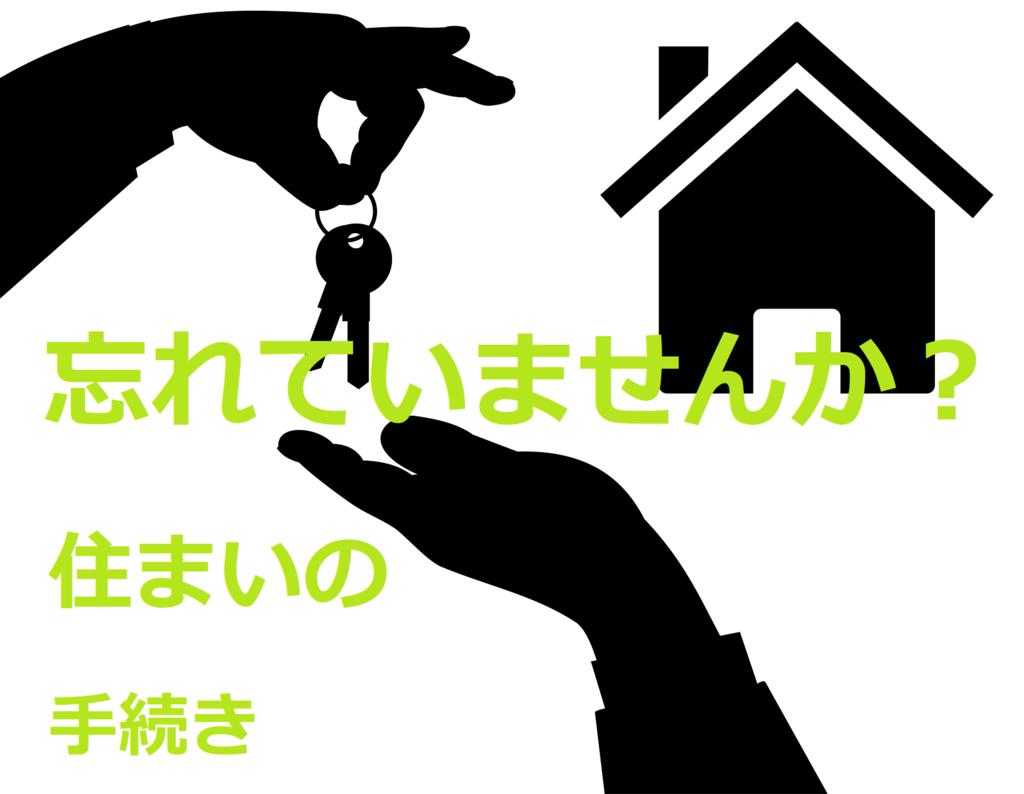 f:id:murakoshi5:20170818235051p:plain