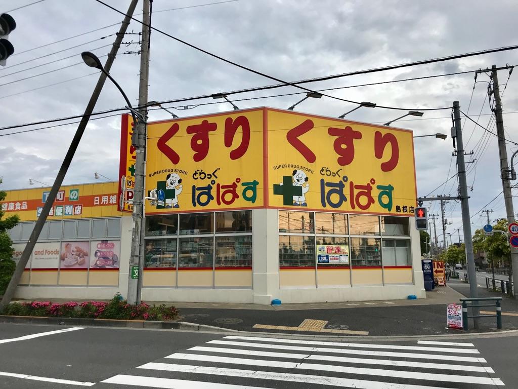 f:id:murakoshi5:20180515030625j:plain